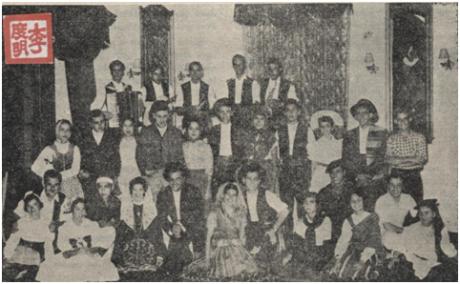 Rancho Folclórico 1954