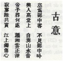 CHINA Camilo Pessanha VI Elegia Chinesa