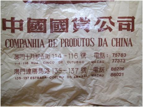 Companhia de Produtos da China II