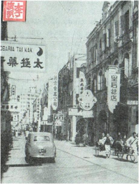 Para a História de Macau Ferreira de Castro II