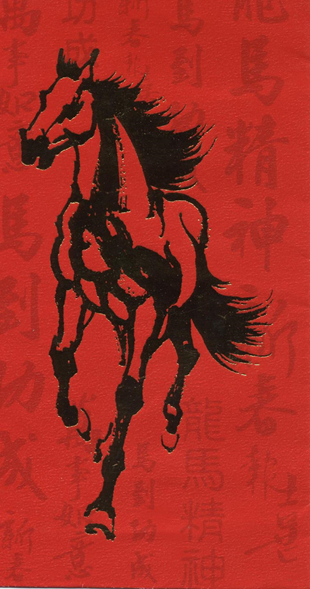 Ano Novo Chinês III