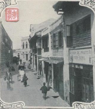 Ilustração Portugueza1908 Macau Cidade de Prazeres (II)