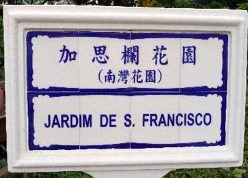 Toponímia Jardim de S. Francisco