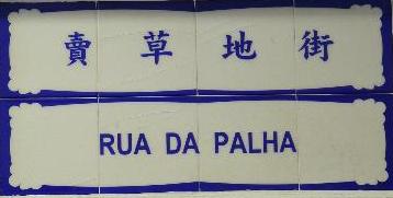 TOPONÍMIA Rua de Palha