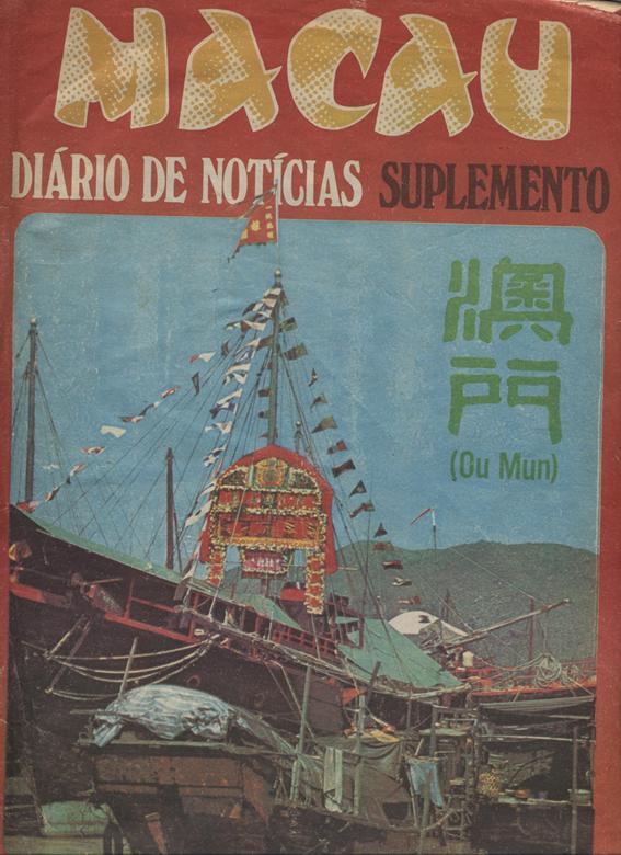 Diário de Notícias 1980 MACAU