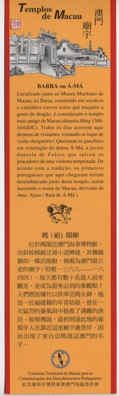 Marcador de livro Barra ou Á-Má