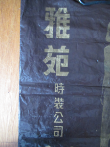 Saco de Compras Boutique Nga Yun III