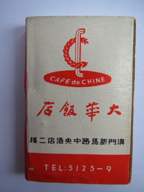 Café de Chine Cx I