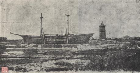 Tufões que Assolaram Macau Navio Concórdia tufão 1874