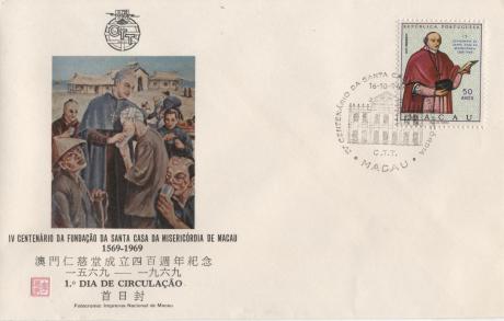 1969 IV Centenário SCM Envelope