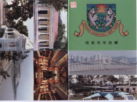 CM ILHAS 1995 frente