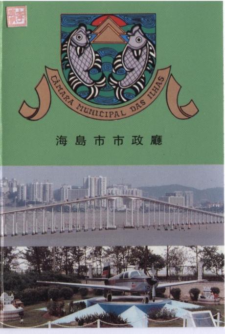 CM ILHAS 1995