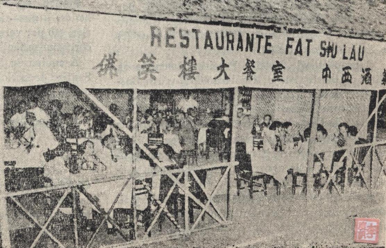 Feira Popular 1955 IV