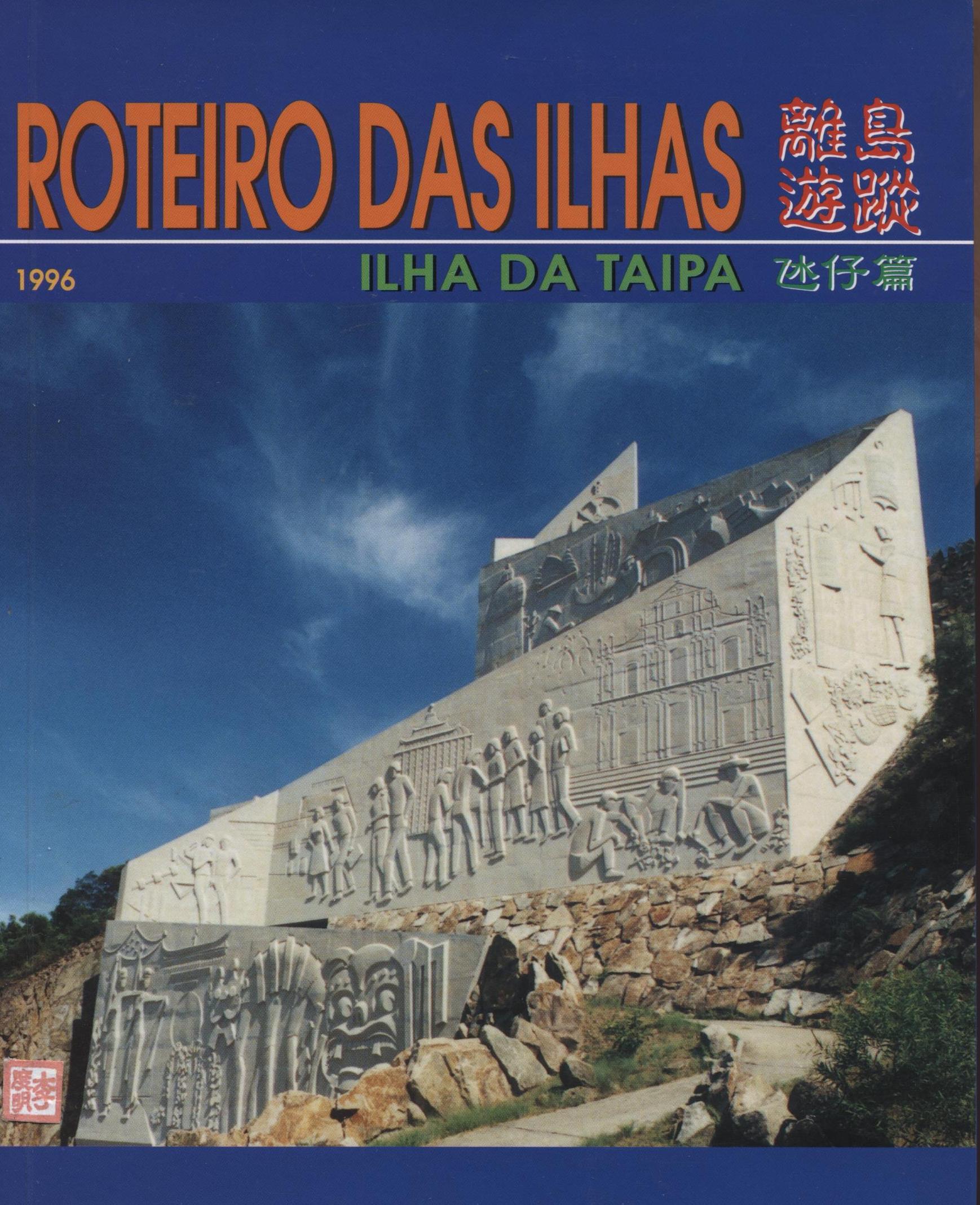 Roteiro das Ilhas -Ilda da Taipa CAPA