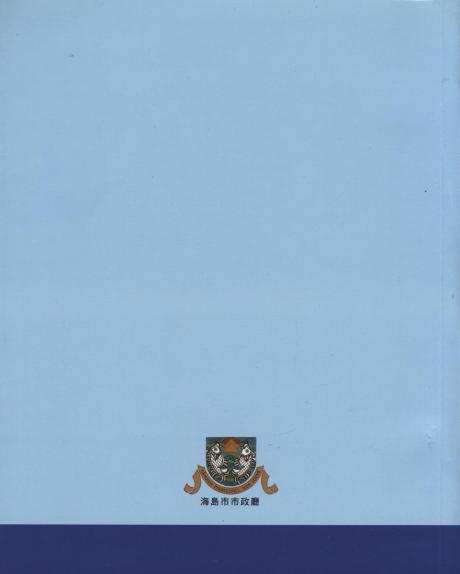 Roteiro das Ilhas -Ilda da Taipa CONTRACAPA