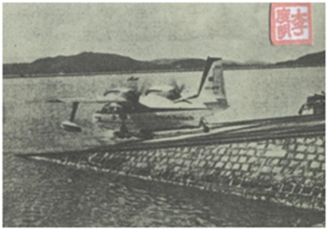 Transporte Aéreo Anfíbio