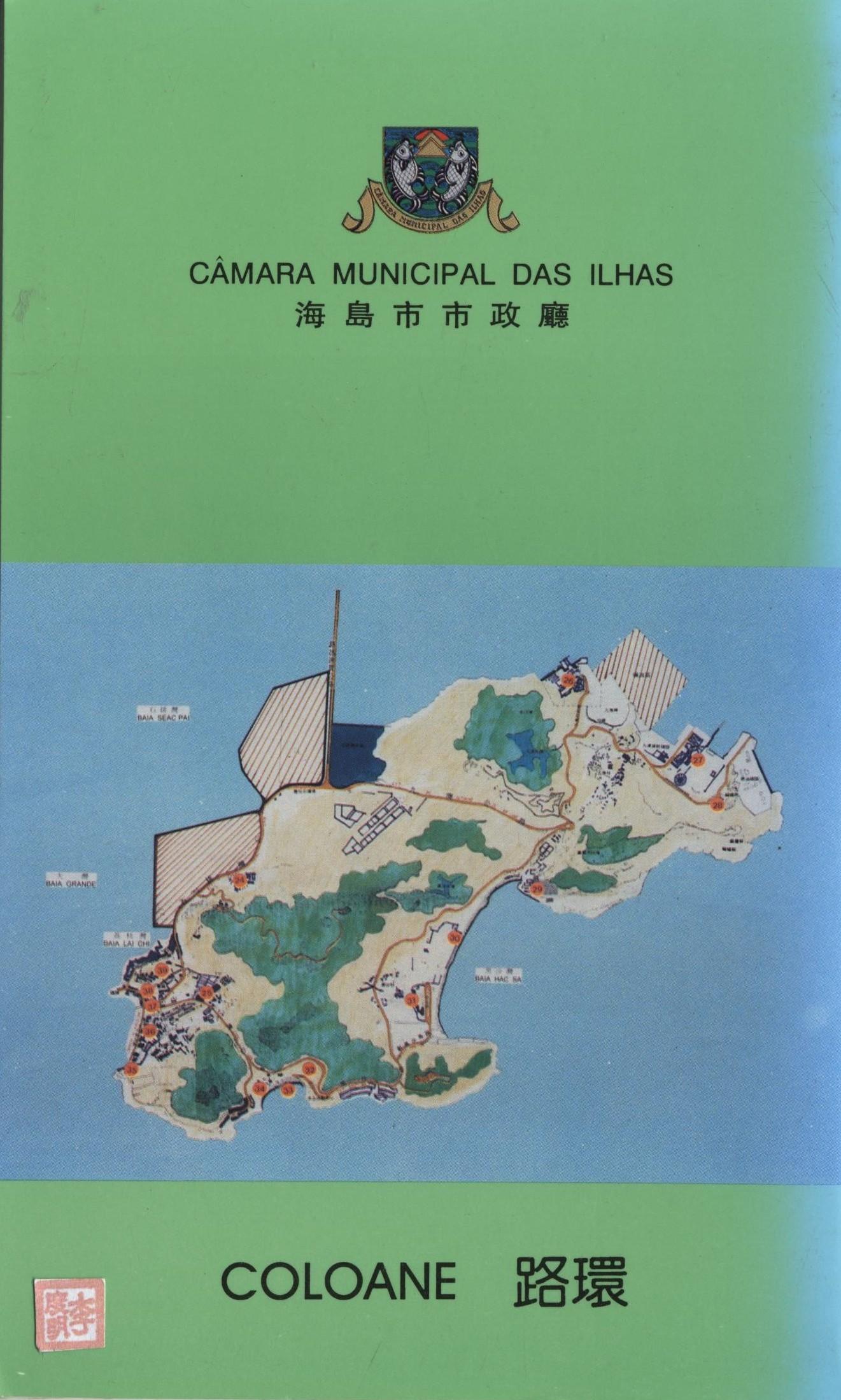 COLOANE Mapa Turístico 1991 verso