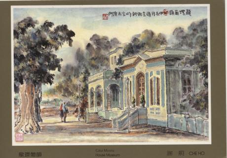 POSTAIS DE CHE HO Casa Museu Taipa