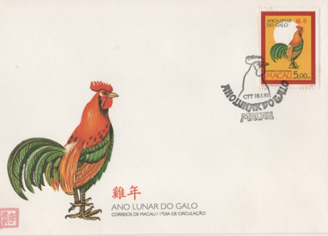 Ano Lunar do Galo 18JAN1993 ENVELOPE