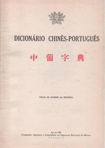 DicionárioChinês-Português 1962 1.ª Página