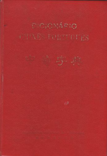DicionárioChinês-Português 1962 CAPA