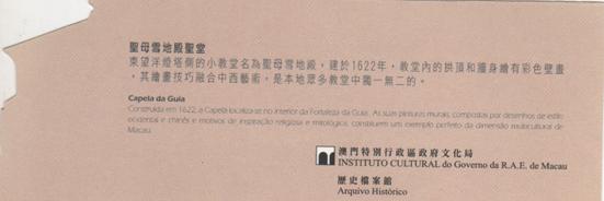 EXP. Plantas de Edifícios Históricos Capela Guia verso
