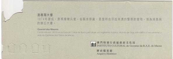 EXP. Plantas de Edifícios Históricos Quartel dos Mouros verso
