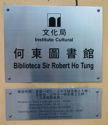 Biblioteca Sir RobertHo Tung II