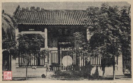 ANO III-52 1955 Templo Lin Fong
