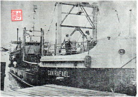S. Rafael SOTA 1950