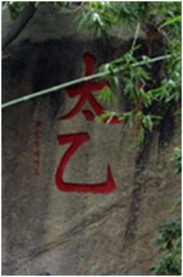 Templo da Barra Rochedo TAI UT