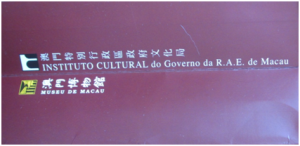 Saco Comercial Museu de Macau V