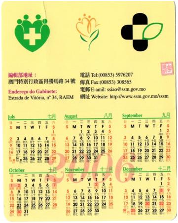 CALENDÁRIO 2006 O Sistema de Saúde em Macau verso