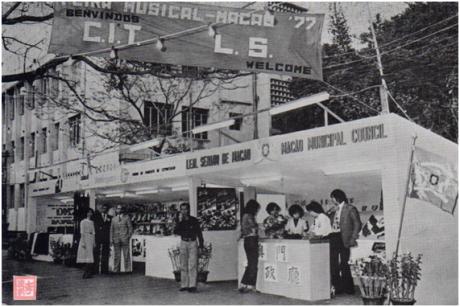 MACAU B.I.T. XII 9-10 1977 Feira Musical IX