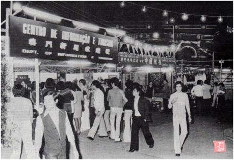 MACAU B.I.T. XII 9-10 1977 Feira Musical VII