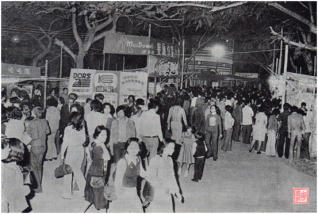MACAU B.I.T. XII 9-10 1977 Feira Musical XI
