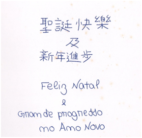 Cartão de Boas Festas 2001 Serviços de Saúde I