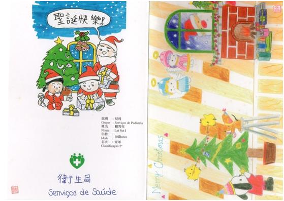 Cartão de Boas Festas 2001 Serviços de Saúde II