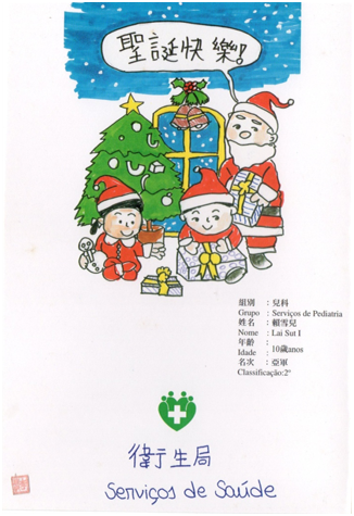 Cartão de Boas Festas 2001 Serviços de Saúde IV