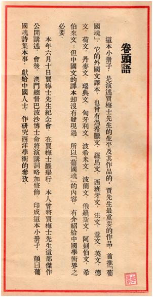 SUMÁRIO DOS LUZIADAS explicação em chinês