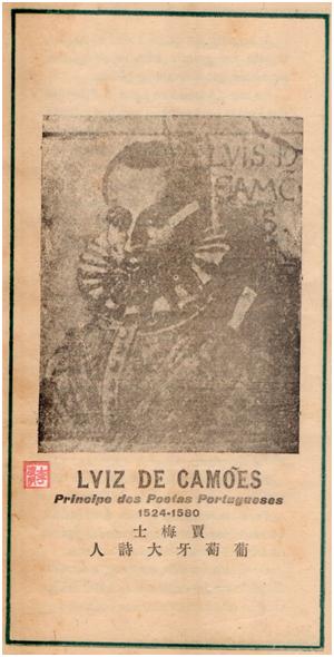 SUMÁRIO DOS LUZIADAS Lviz de Camões
