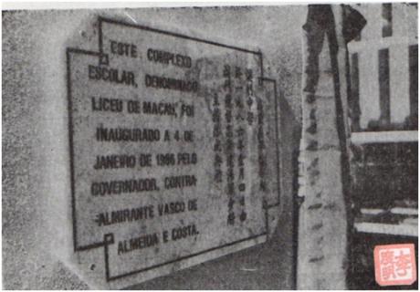 Liceu Macau - Pe. Teixeira II