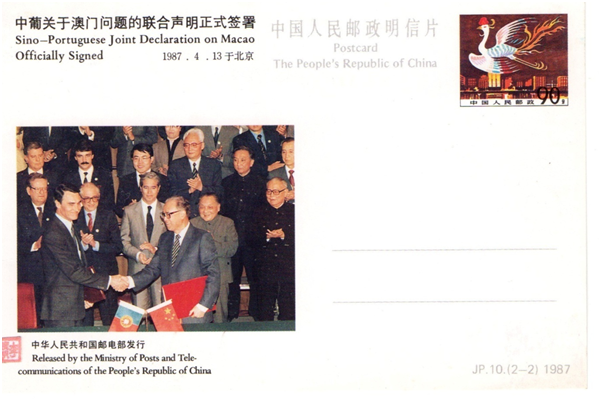 POSTAL Sino-Portuguese Joint Declaration II