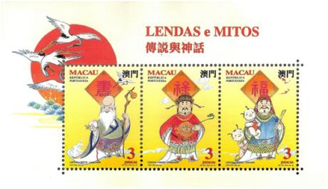 BLOCO FILATÉLICO LENDAS E MITOS 9MAIO1994 (II)