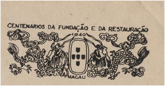 Galeria de Macenses Ilustres Séc XIX 1942 LOGOTIPO