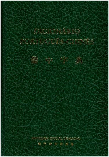 Dicionário Português-Chinês 1969 CAPA
