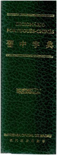 Dicionário Português-Chinês 1969 LOMBADA