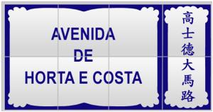 TOPONÍMIA - Avenida de Horta e Costa