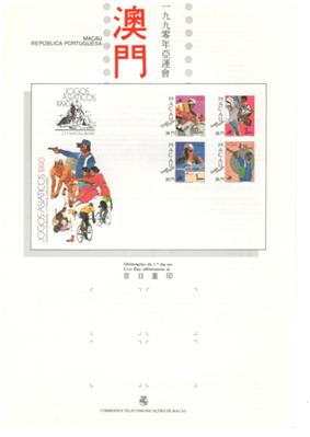 1990-jogos-asiaticos-folha-lembranca