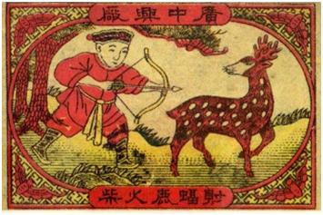 kong-chai-chi-rotulos-de-fosforos-ix